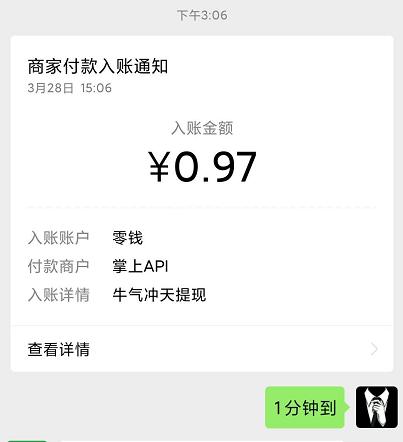 牛气冲天:新用户一分钟赚1元,提现秒到。插图2