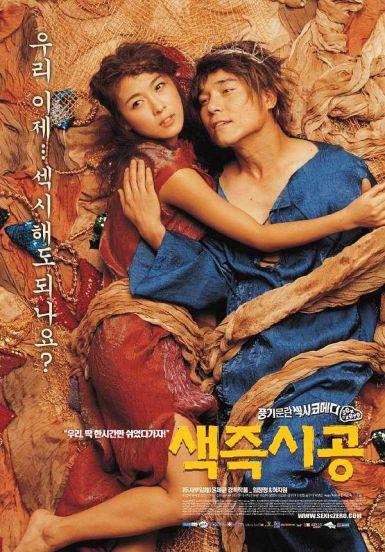 2002韩国高分喜剧情涩《色即是空》BD720P.国韩双语.中字