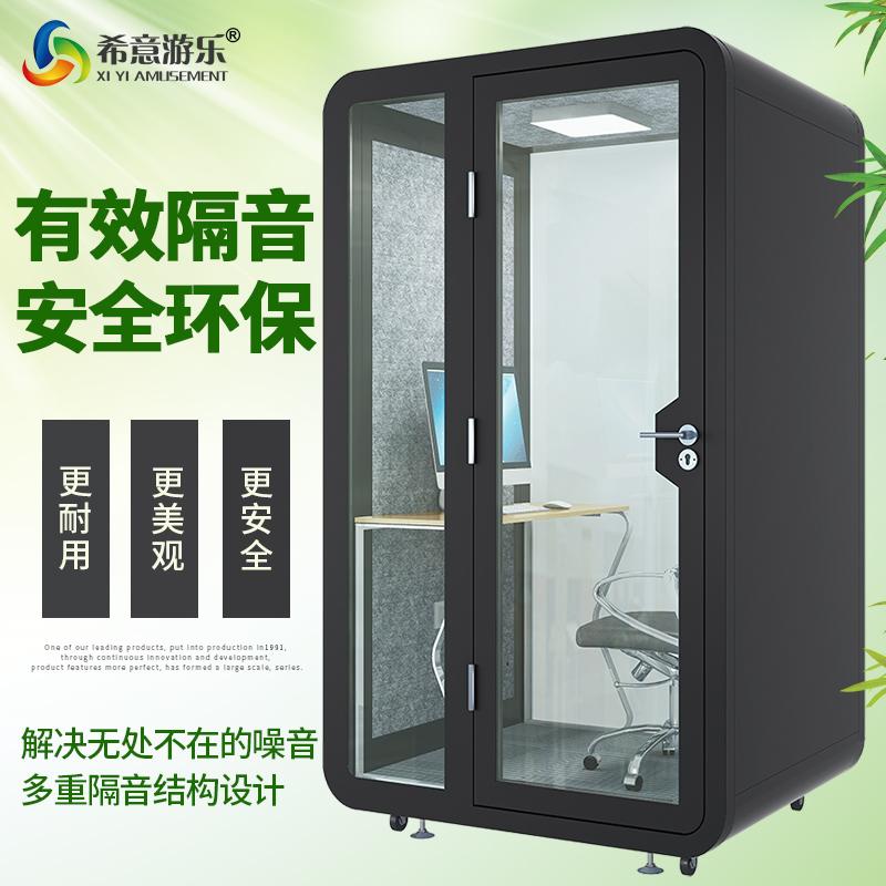 Звукоизолированная кабинка для вещания, акустическая кабина для телефона, мини звукоизоляция, студия для веб-трансляции, фортепиано, для совещаний, подвижная комната