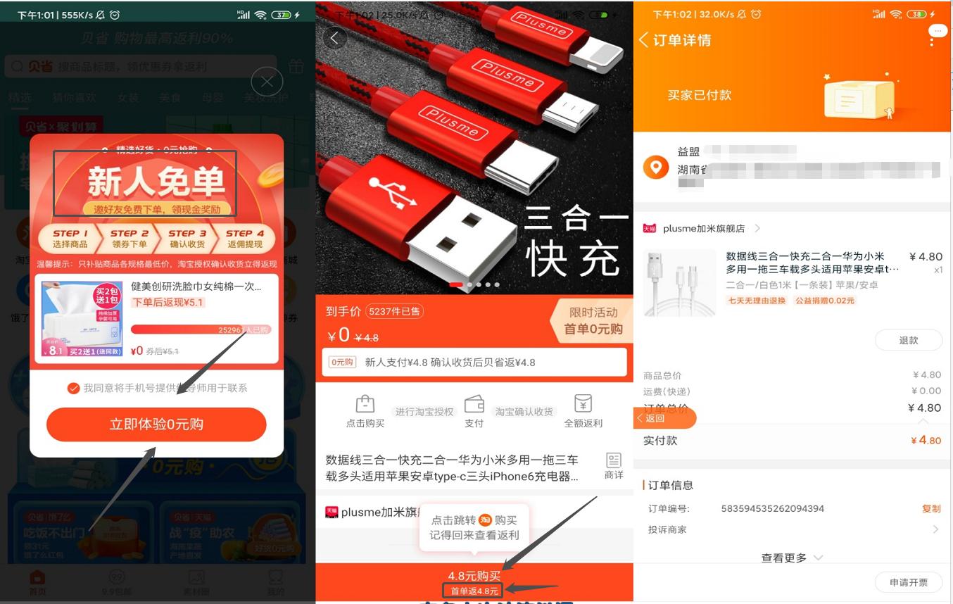 贝省app:新用户首单免单全返,邀请一人奖励5元?插图1