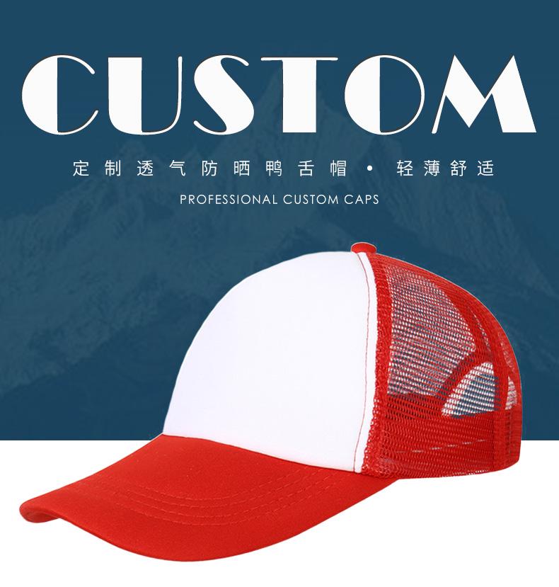 Cheap Advertising Custom 100% Polyester Sports Mesh Trucker Cap and Hat