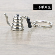 Кофейные брелки мини украшения аксессуары оригинальный дизайн Подарочный Брелок кафе/кофе креативный бариста сувенир для соревнований(Китай)
