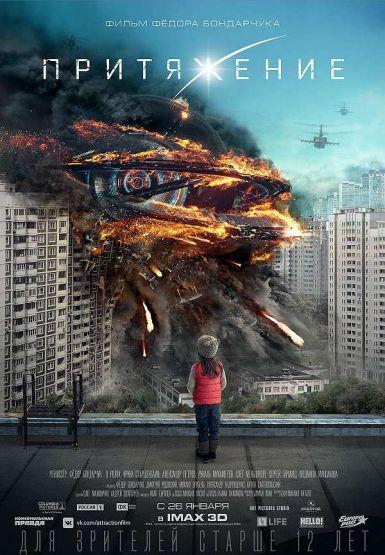 2017俄罗斯灾难科幻片《莫斯科陷落》HD1080P.国英双语.中字