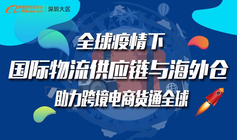 全球疫情下,国际物流供应链与海外仓,助力跨境电商货通全球