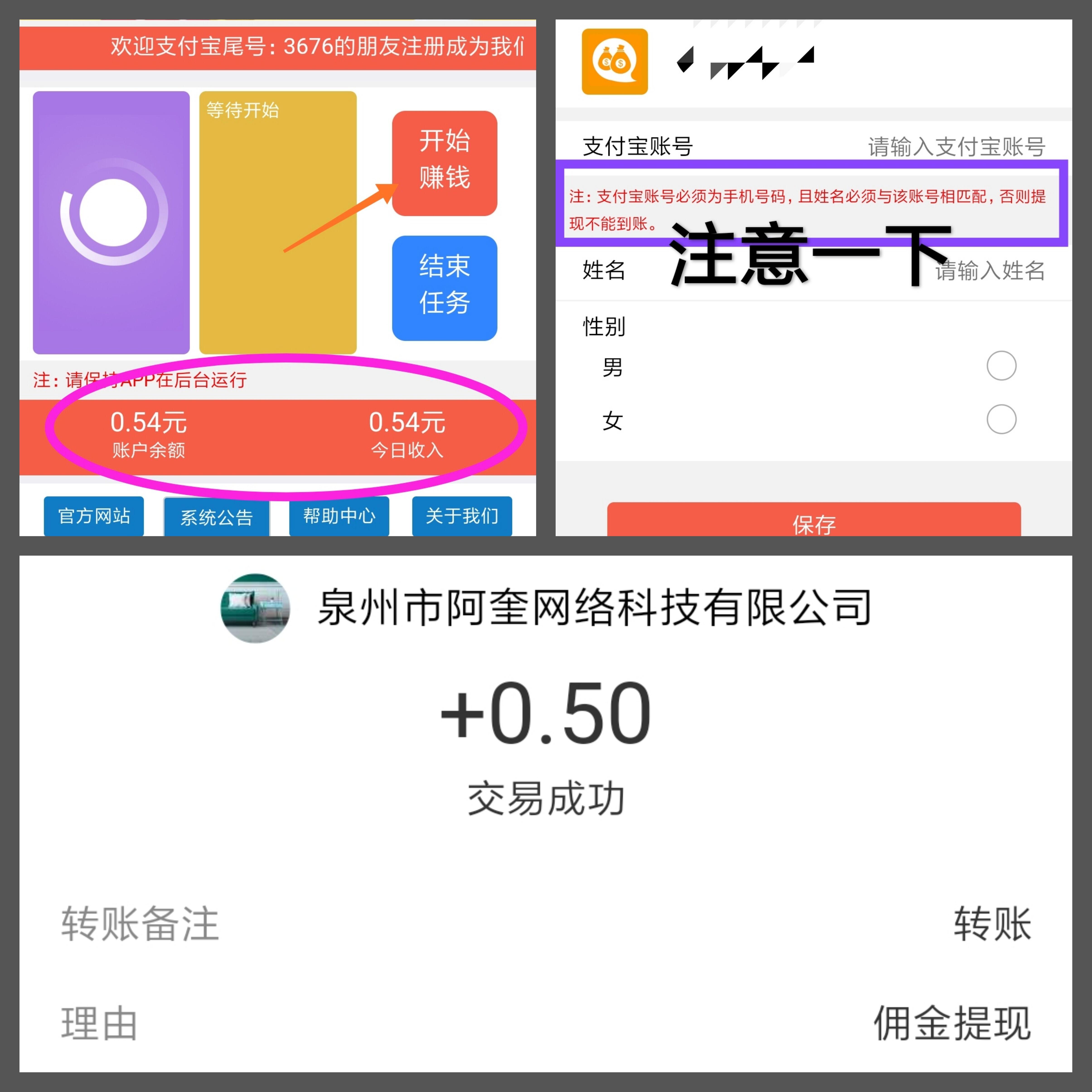 钱e:骗子平台每天0.5。插图
