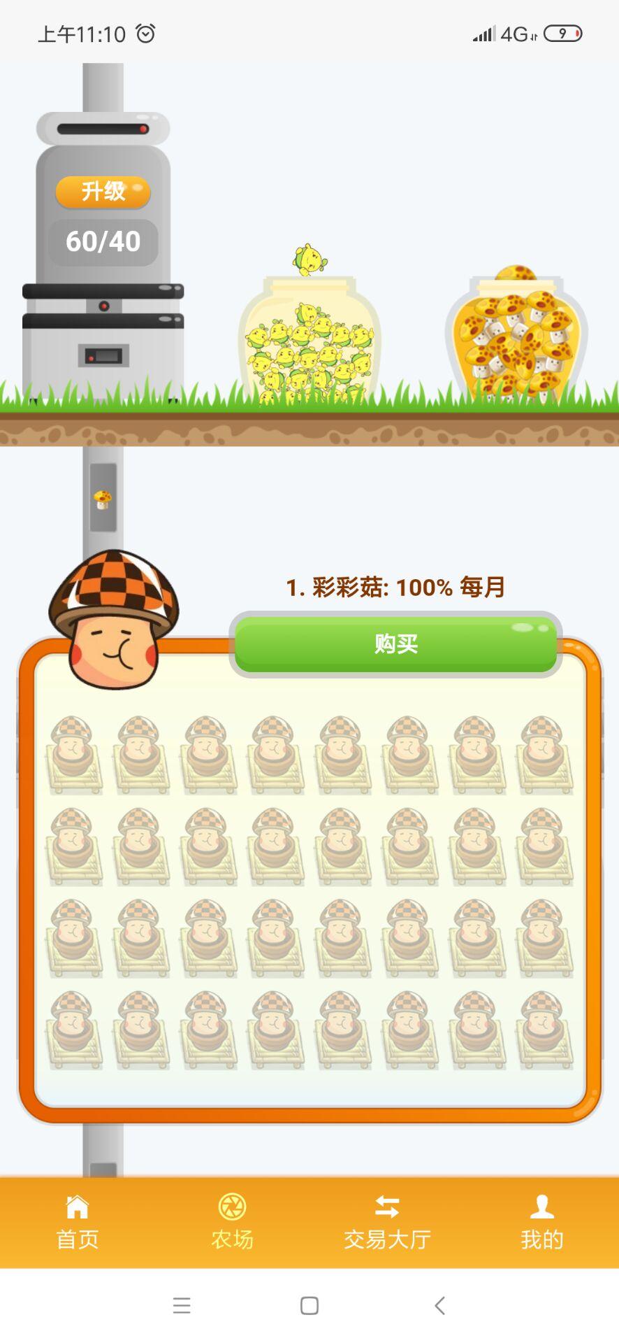 蘑菇生活是什么项目?MogLife可以0撸赚钱吗?蘑菇生活新手操作图文教程。插图4