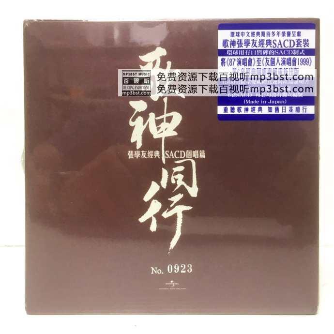张学友 - 《歌神同行 张学友经典SACD 个唱篇 肆》12CD[SACD ISO]