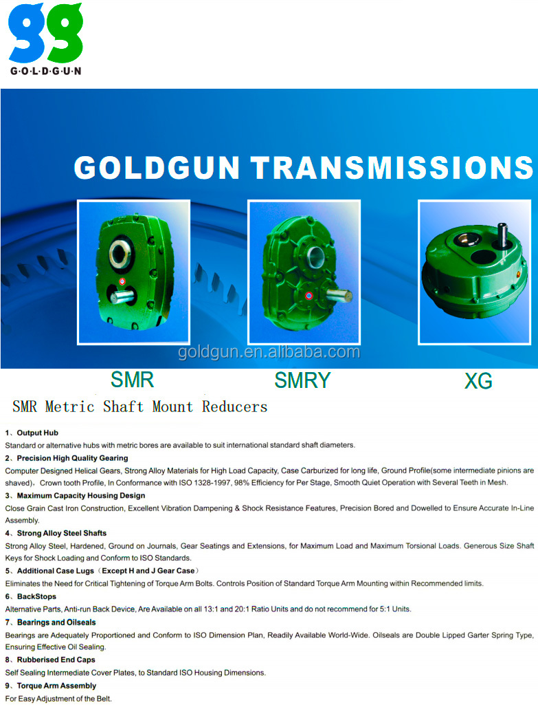 Shanghai Goldgun  manufacturer SMRY4 series speed gearbox reducer