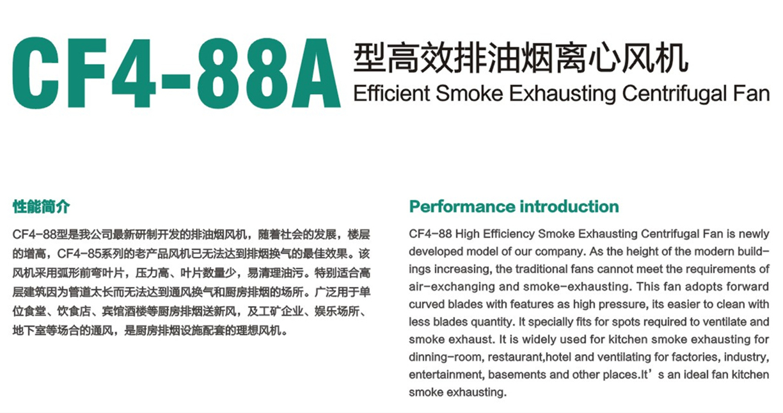 Hot Sale Industrial Cf4-88A Kitchen Exhaust Ventilate Fan Centrifugal Blower