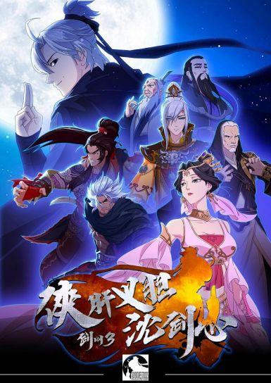 剑网3·侠肝义胆沈剑心 第一季
