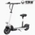 2020 china cheap price hot sale newest design Two Wheel folding fast scooter electric kick scooters adult
