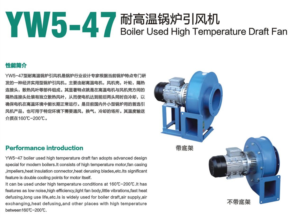 High temperature smoke boiler exhaust fan