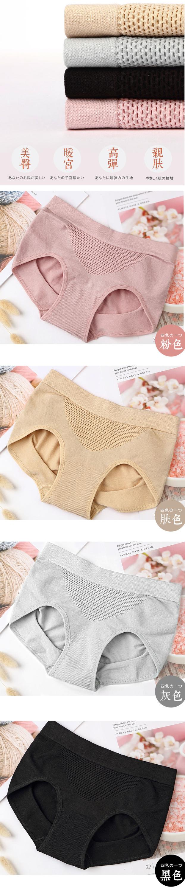 Item 534  wholesale  women middle waist pure briefs  honeycomb traceless  seamless hip up panties