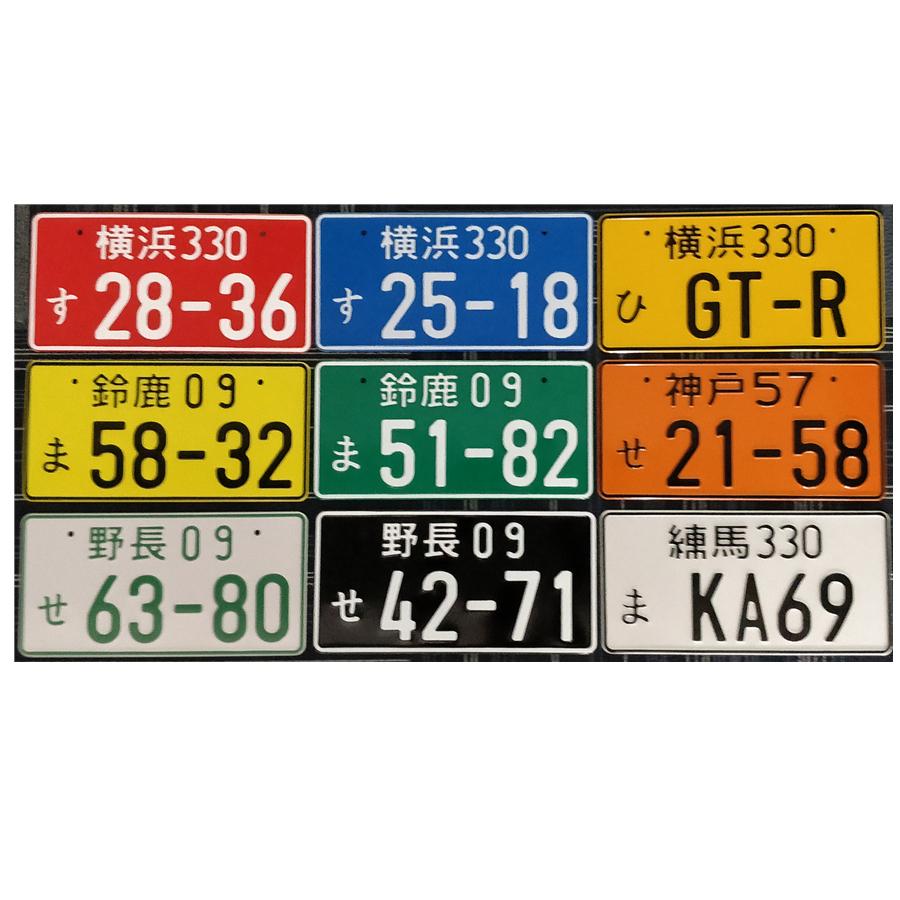 Japan License Plate Japan Number Plate Japanese Car Plate ...