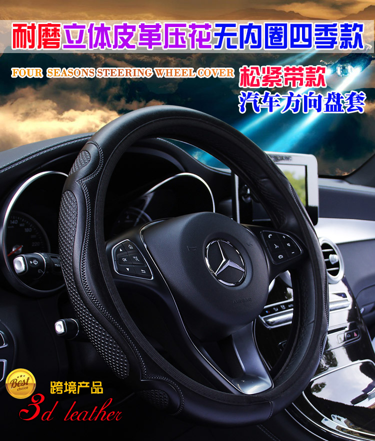 without inner ring car steering wheel cover