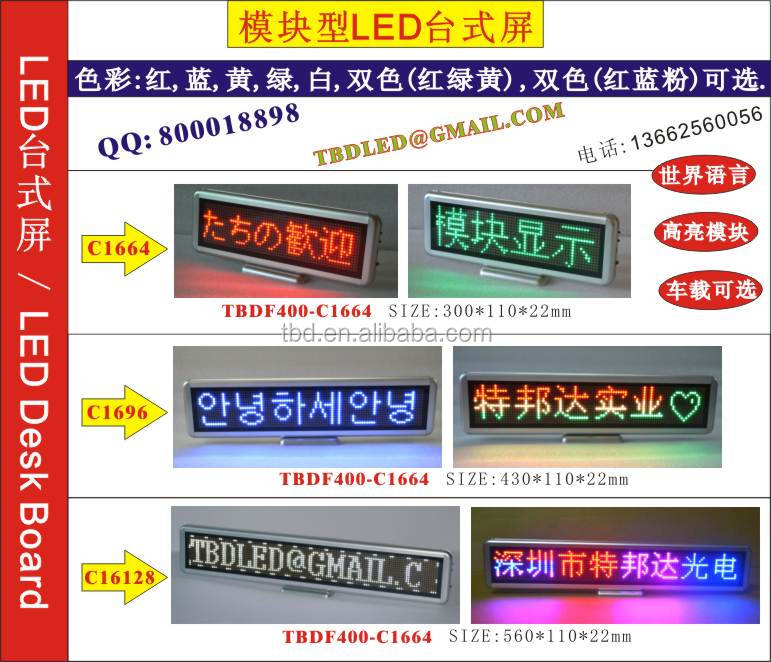 High Definition Led Car DisplayMessage Running Screen Led Bus - Car sign and name