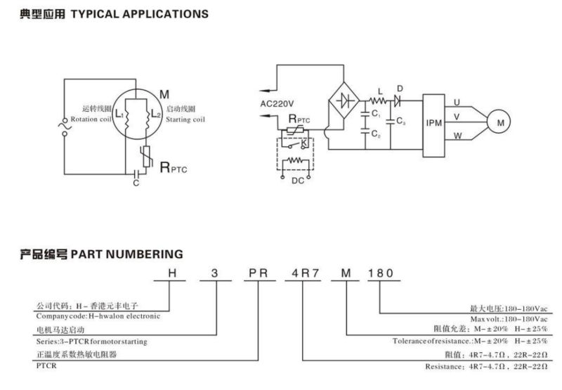 refrigerator use ptc relay parts thermistor for motor circuit breaker circuit diagram