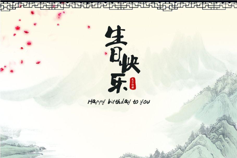 chinese graphics printing birthday greeting card  buy decorating, Birthday card