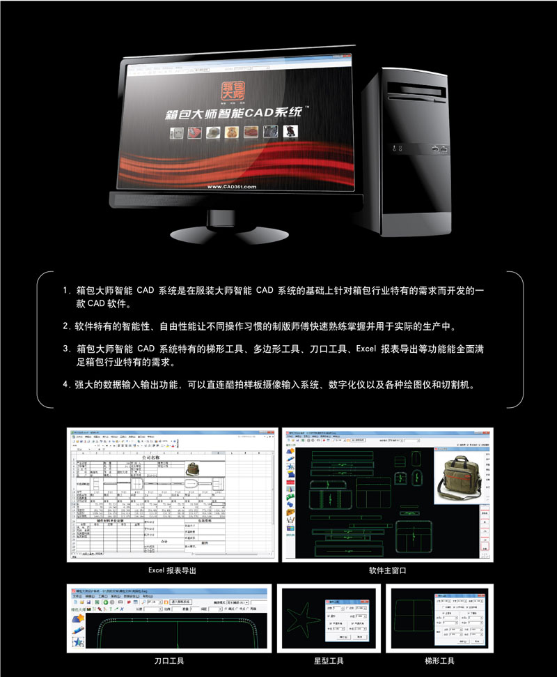 China Manufacturer Cad Wholesale Software For Bags Design