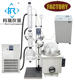 China factory price for big and small vacuum distillation equipment /glass rotovap rotary evaporator 20l