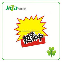 Hot sell 2014 supermarket plastic pop card