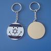 Customized Israel Jerusalem Jewish Metal Keychain
