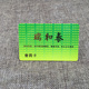Customized Plastic rfid business card, itunes gift card