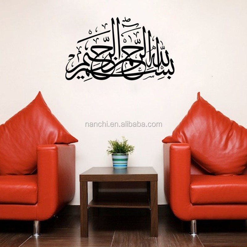 L 39 islam stickers muraux maison d corations musulman for Decoration maison islam