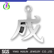 CN184655 Yiwu Huilin Jewelry Cheap Antique Silver Plated custom Successful Chinese characters fashion pendant