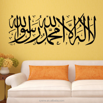 Custom Arabic Wall Stickers