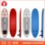 cheap and high quality inflatable sup boards , inflatable foam race stand up paddle board