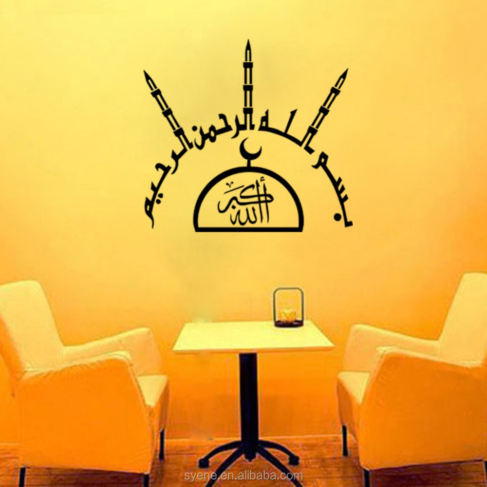 Muslim Islamic Wall Stickers Decoration Wall Art Drawing Removable ...