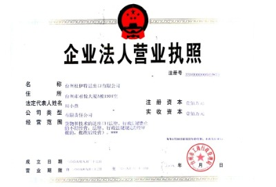 The original bussiness license