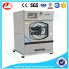 LJ 50kg electric heating washer extractor,automatic washer extracting machine
