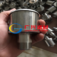 SS 316 Wedge Wire Screen Strainer / Filter Strainer/strainer nozzle