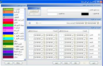 Image result for time and attendance software