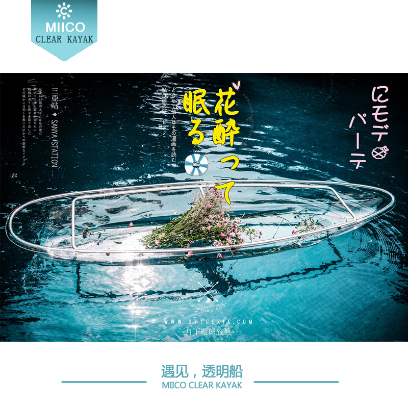 polycarbonate Anti-ultraviolet clear rowing glass bottom kayak canoe 6 thickness for one person