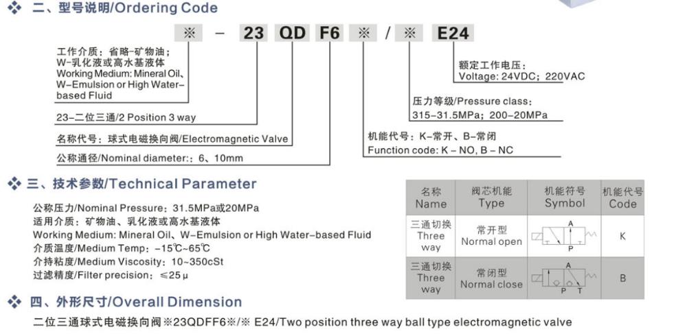 23qdf Electromagnetic Gas Valvesolenoid Valve Solenoid Valvemulti