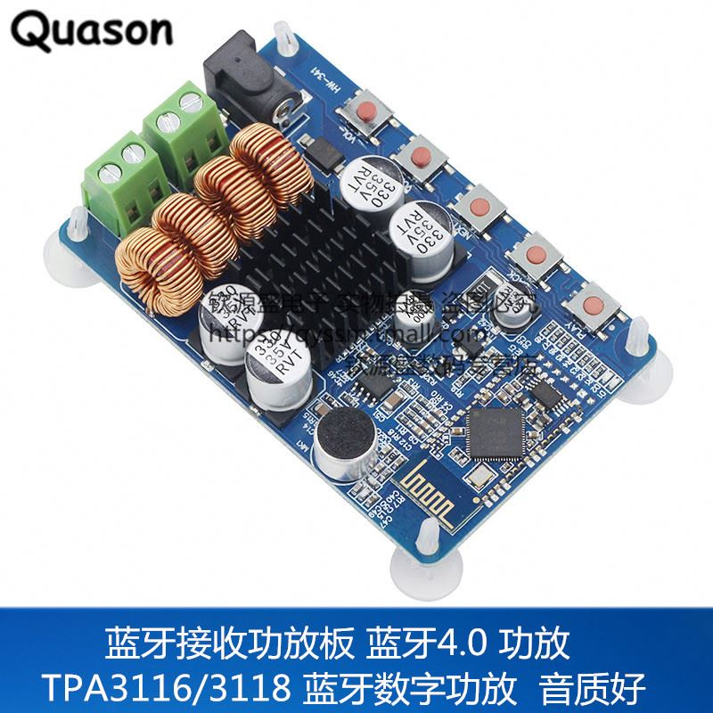 Bluetooth receiver amplifier board Bluetooth 4.0 amplifier TPA3116118 Bluetooth digital amplifier--QYS3 IC Component