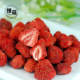 Freeze Dried Strawberry Chips Wholesale Fruit Price