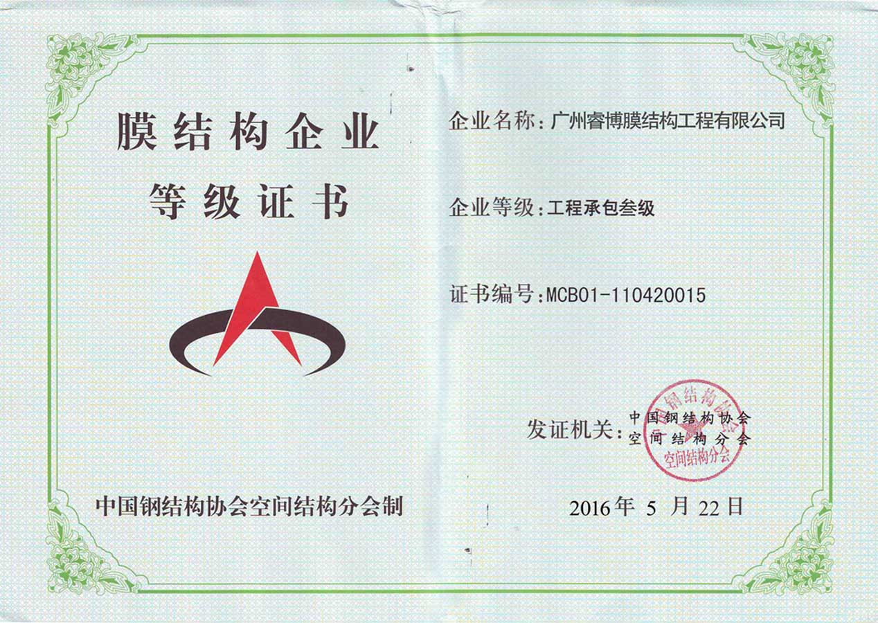 steel structure  grading certificate