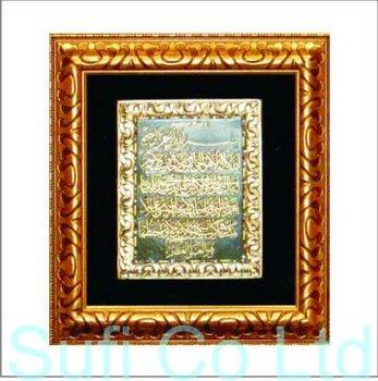 Ayat-al Kursi Frame - Buy Quran Frame Product on Alibaba.com