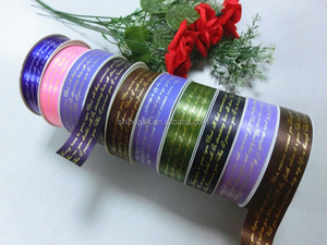 printing logo pp ribbon , christmas gift wrap ribbon