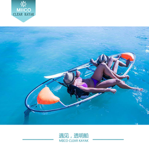 Canton Fair Miico Freesky small clear plastic kayaks, double fishing boat, PC rowing canoe