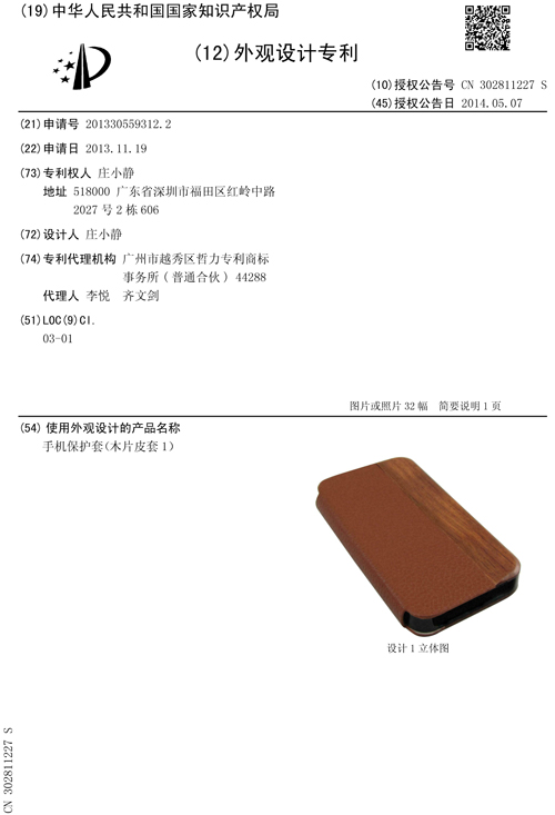 Mobile Phone Cases (wood leather 1)