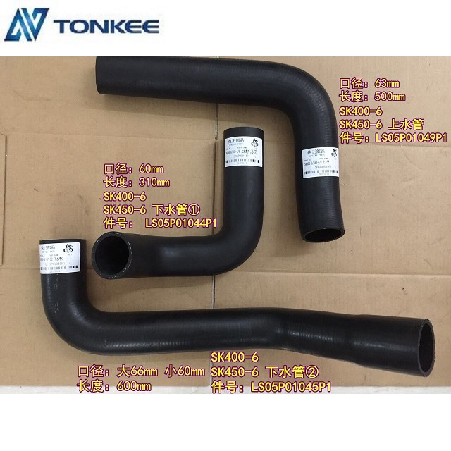 flexible LS05P01049P1 upper below water rubber hose LS05P01044P1 SK400-6 SK450-6 genuine water hose LS05P01045P1