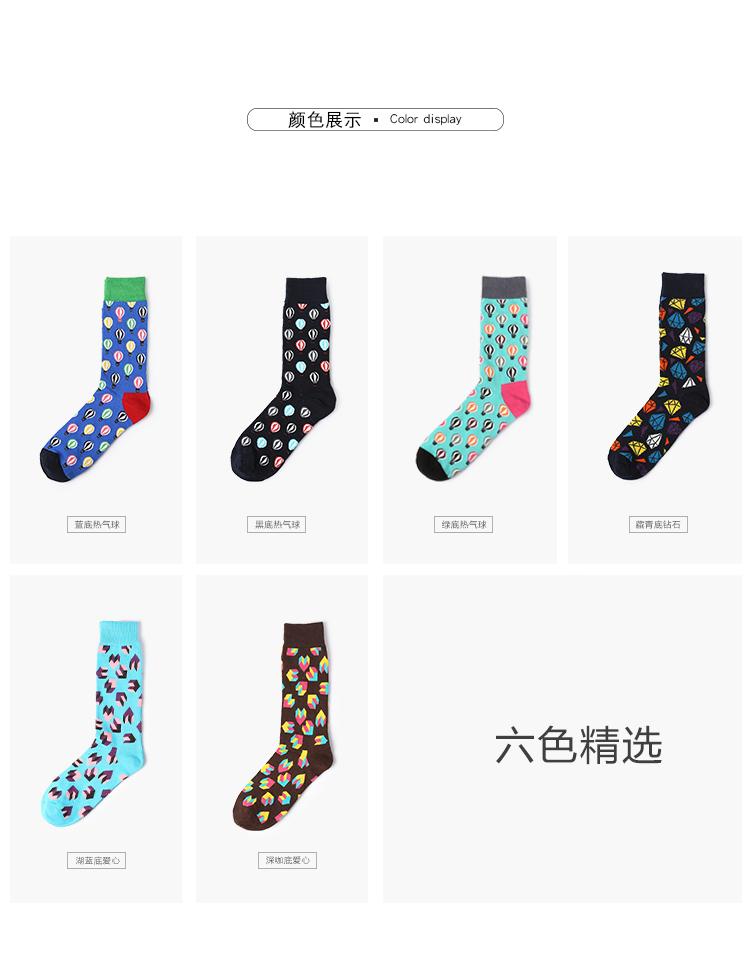 Vvqi 2018 Men Funny Socks Cotton Hip Hop Hot Air Balloon Harajuku Fashion Dress Art Socks Novelty Streetwear Socks Women Gift Soft And Antislippery Underwear & Sleepwears
