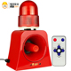 Building Site Driveway Security Warning Alarm Sounder with LED Beacon Light