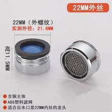 Кран Носик кухонный смеситель барботер анти-фильтр брызг чистая внутренняя ядро водосберегающее устройство выпускное сопло аксессуары(Китай)