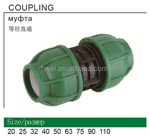 Irrigation PP Compression Fittings Plastic PE Pipe Fittings, Coupling